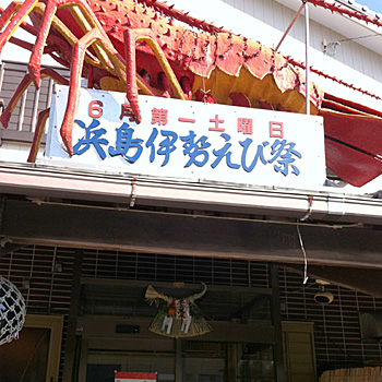 磯料理 ヨット☆11