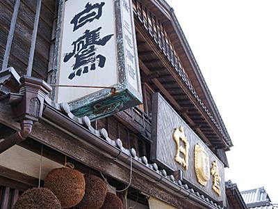 伊勢醤油本舗本店☆11