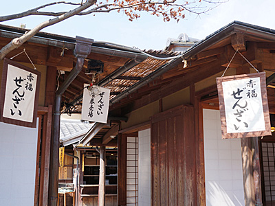 伊勢醤油本舗本店☆14