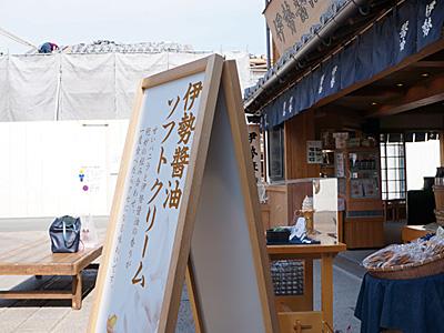 伊勢醤油本舗本店☆17