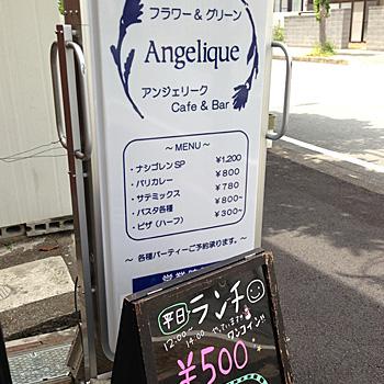 アンジェリーク☆02