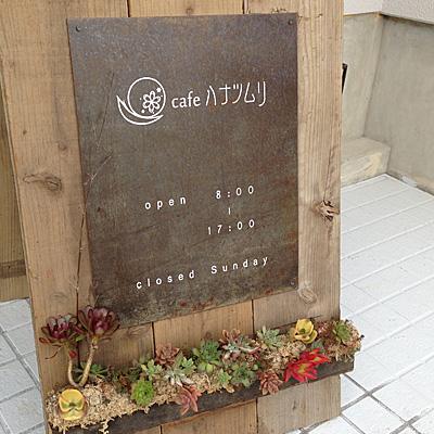 ハナツムリ☆14