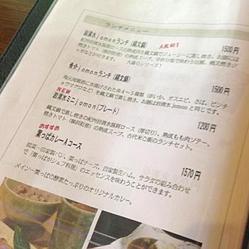 葉っぱがシェフ jomon☆04