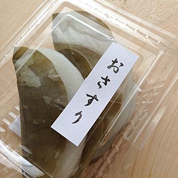 葉っぱがシェフ jomon☆11