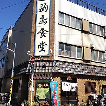 駒鳥食堂☆01