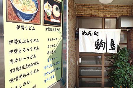 駒鳥食堂☆08