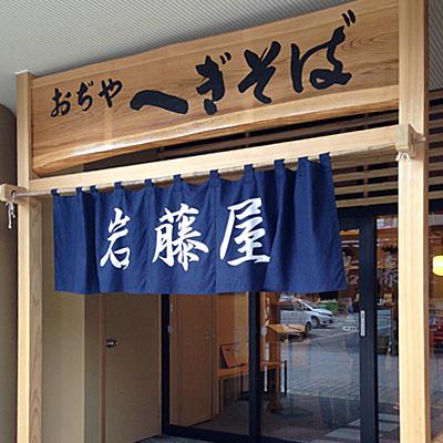 iwafuji09