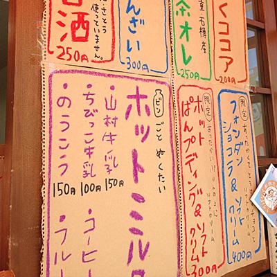 山村みるくがっこう☆04