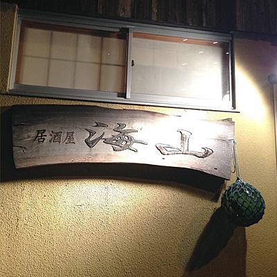 海山☆02