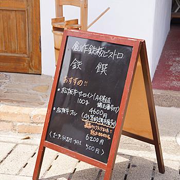 鉄饌(てっせん)☆10