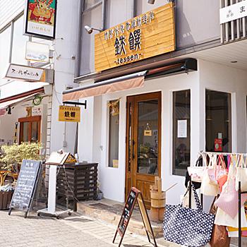 鉄饌(てっせん)☆11