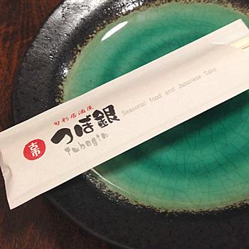 旬彩居酒屋 古市 つぼ銀☆15