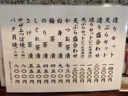 田中料理店4