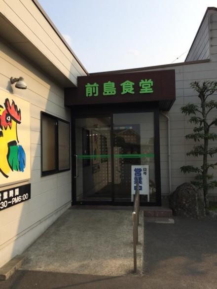 前島食堂4