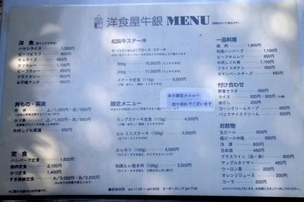 洋食屋牛銀03