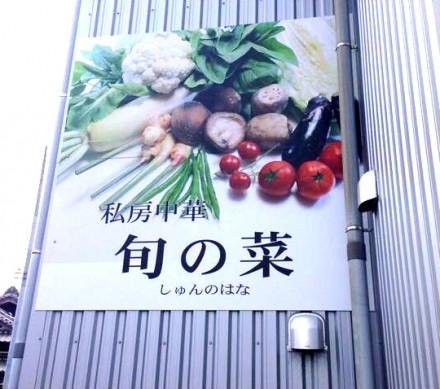 旬の菜04-1