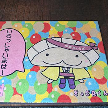 鈴丁(すずてい)09
