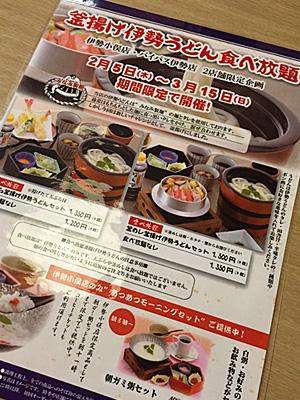 サガミ バイパス伊勢店☆03