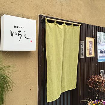 麺菜レストいちし☆02