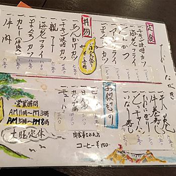 麺菜レストいちし☆03