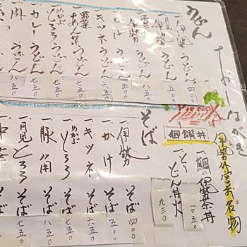 麺菜レストいちし☆04