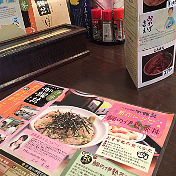 麺菜レストいちし☆11