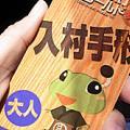 ちょんまげワールド伊勢☆入村チケット