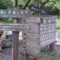 阿曽の風穴探検☆01