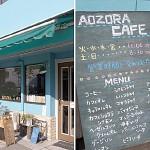 アオゾラカフェ