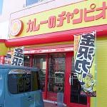 カレーのチャンピオン 伊勢店