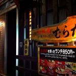 松阪肉すき焼き・ステーキ むらた
