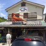 磯料理 ヨット(よっと)